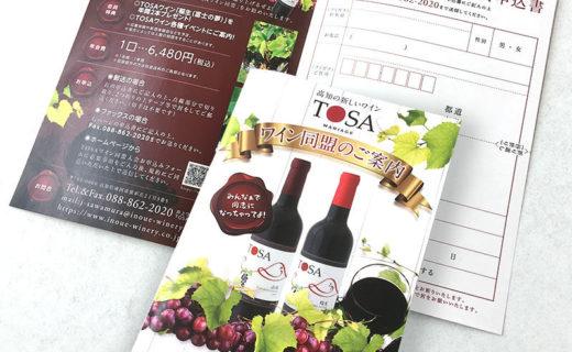 井上ワイナリー ワイン同盟パンフレット
