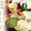 土佐茶カフェもっと茶様 茶大福メニュー