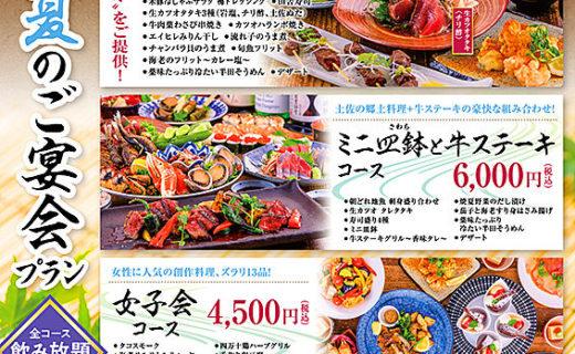 岩崎コーポレーション 夏の宴会チラシ