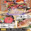 イワサキ・コーポレーション様2018冬宴会チラシ(堀川)