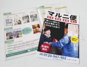 株式会社フタガミ様 「マルニ便」パンフレット(2019.8月)