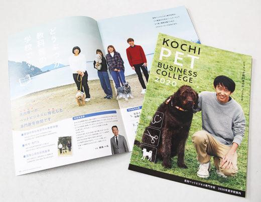 高知ペットビジネス専門学校様 2020年度パンフレット