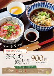 土佐茶カフェ様 茶そばと鉄火丼メニュー(2019.6月)