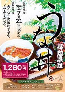 土佐茶カフェ様 うな丼メニュー(2020.7月)