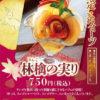 土佐茶カフェ もっと茶様 秋限定スウィーツポスター(2020.9月)