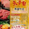 焼肉 孔子園様 帯屋町店オープン告知チラシ(2019.12月)