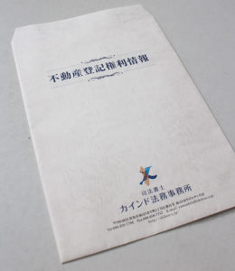 司法書士 カインド法務事務所様 角2サイズ封筒(2017.7月)01