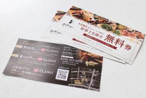 gattina(ガッティーナ)様 チケット(2019.11月)