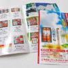 株式会社 依光かまぼこ老舗様 お中元パンフレット(2020.4月)01
