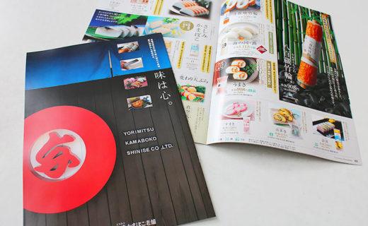 株式会社 依光かまぼこ老舗様 総合パンフレット(A4)(2019.10月)