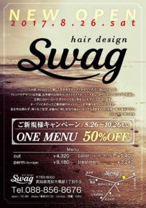 hair design Swag様 A5チラシ