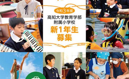 高知大学教育学部附属小学校様 新1年生募集A3ポスター(2020.7月)