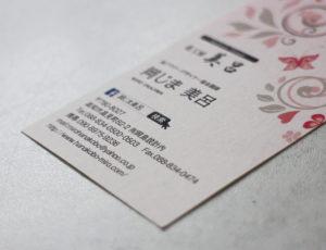 花工房 美呂(はなこうぼう みろ)様 名刺(2017.5月)02