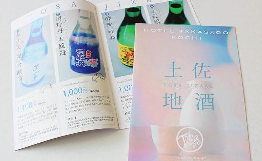 ホテル高砂様 土佐の地酒・ドリンクメニュー(2020.3月)01